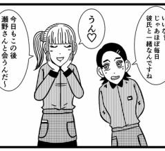 漫画【ジョイ恋2nd 第206話】