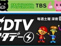 【悲報】CDTVが放送終了に...。1993年からの長年放送に幕