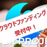 『発達障害のかたとそのご家族のための未来サポートプロジェクト発動! 【Cider】CiderProject クラウドファンディング受付中 仮想通貨のすすめ』の画像