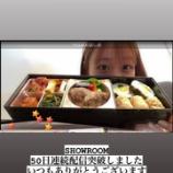 『[イコラブ] =LOVEお話し会の昼食が豪華弁当! 美味しそうだったね…』の画像