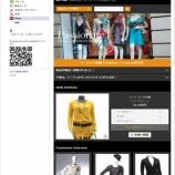 『ビルコムがFacebook用ソーシャルコマースアプリ「ReBuy」を提供開始【湯川】』の画像