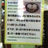 『(高松)讃岐銘菓はったり』の画像