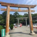 『【和歌山】紀州東照宮の御朱印』の画像
