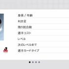 『【ウイイレアプリ2019】室屋 成選手の確定スカウトをご紹介!』の画像