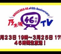 【乃木坂46】「乃木坂46時間TV・2018」が3/23〜3/25で豪華6配信業者から放送決定!軍団冠番組や新企画も!?