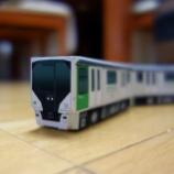 『【型紙】 日暮里舎人ライナー [ paper model ]』の画像