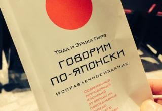 【画像あり】『ロシア人が日本人を落とすための日本語会話集』がヤバすぎるwwwワロタwww