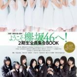 『1/28発売『週刊プレイボーイ』に『ようこそ欅坂46へ!2期生全員集合BOOK』2期生初グラビア掲載!』の画像
