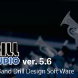 『ドリルスタジオ『日本語マニュアル』PDFリンク! #DrillStudio』の画像