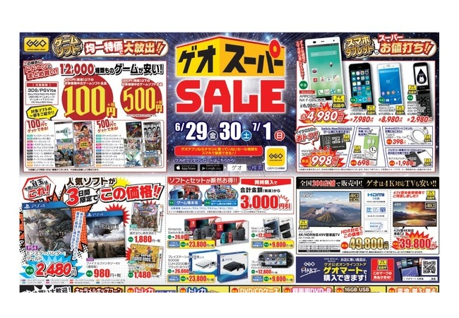 ゲオのセール開始!MHW2480円 GOW3480円