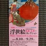 『今日まで「メアリー エインズワース 浮世絵コレクション」 大阪市立美術館』の画像