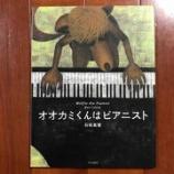 『55『オオカミくんはピアニスト』』の画像