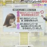 『【NGT48】加藤浩次『メンバーに防犯ベル持たせるより犯人に帰宅時間教えたメンバーを辞めさせる方が先じゃないの!?』』の画像