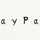 『2019年からソフトバンクホークスのヤフオクドームのホームゲームはPayPayで!2019シーズンは最大20%PayPay残高が付与されるよ。』の画像
