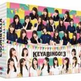 『『KEYABINGO!3』BD/DVDボックス発売決定!120分におよぶ特典映像付き』の画像