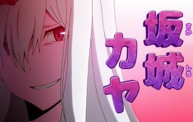 『競女!!!!!!!!第12話「熱戦終尻!!!!」 感想でござるッ!』の画像