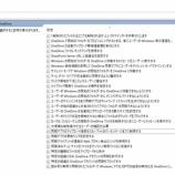 『(OneDrive)OneDrive用のグループポリシーを設定する方法を確認してみた』の画像