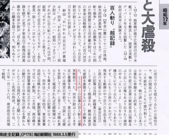中学の歴史授業で南京戦「百人斬り競争(毎日新聞報道)」を事実として教える