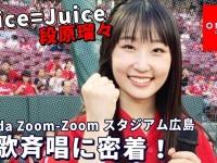 【OMAKE CHANNEL】Juice=Juice段原瑠々のマツダスタジアム国歌斉唱に密着!