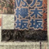 日刊スポーツ「来年は乃木坂対欅坂だ!!!!!」来年のAKBもはや存在すらなしwwwwwwwwwwwwwwwwwwww