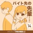 バイト先の先輩【14】