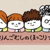 """いやし度120%! 日常の""""ほっこり""""を可愛らしいイラストで描く絵日記ブログ『かおりんごむしのほっこりブログ』"""
