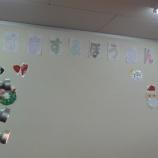 『12月27日 クリスマス&忘年会☆ミ』の画像