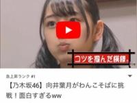 【乃木坂46】向井葉月、Youtubeの急上昇ランキングで1位獲得wwwwwwwww