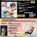 【#LiveInfo】2020/10/11(日 昼)名古屋 栄 DreamCube ※14:15出演