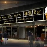 『【イベント】サントリービール「ザ・プレミアム・モルツ神泡Bar」』の画像