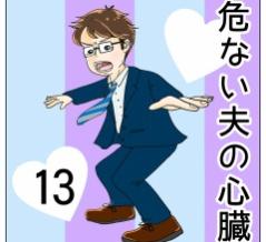 危ない夫の心臓 13