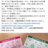 『戸田市パークゴルフ場(荒川水循環センター上部公園)開設1周年記念!明日8月27日・28日(土日)にプレイされた方先着50名に「とだみちゃんグッズ」プレゼントがあります!』の画像
