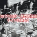 恵比寿のワインバー ETSUBO-Blog