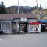 『2015/3/24初狩駅から高川山、田野倉駅』の画像