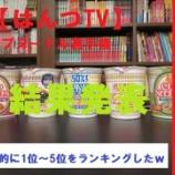 『【はんつTV】カップヌードル選手権:5結果発表♪』の画像
