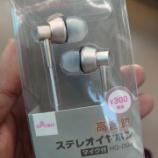 『DAISO 高音質ステレオイヤホン マイク付 HQ-004 300円』の画像