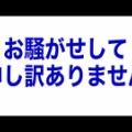 JASRACから音楽を守る党、から国を守りましょうの2(作業日報 07/26)