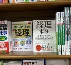 新刊書『「経理」の本分』 売上順調のようです!