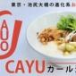 7/15から7/26までおかゆ専門店CAYUZOさんの初代C...