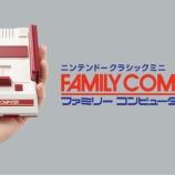 """『【随時更新中!】ファミコンが、手のひらサイズで""""再""""登場!これぞミニファミコン!』の画像"""