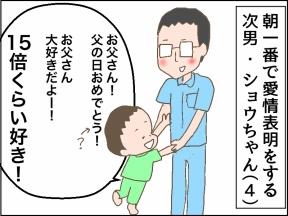 【4コマ漫画】お父さん、好き?