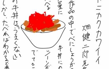 『紅ショウガ丼』の画像