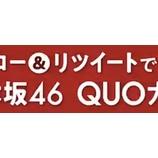 『【乃木坂46】スーパーカップ新広告キャラクターは白石が外れて秋元、飛鳥、堀へ・・・』の画像