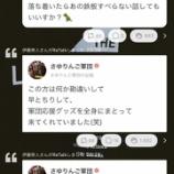 『奇跡すぎだろ!!伊藤衆人監督、伊藤かりんとの超鉄板話『呪われた人形』を公開wwwwww』の画像