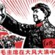 中国、毛沢東の文化大革命で死んだ人7000万人らしい