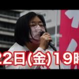 渡辺てる子「れいわ新選組」候補 2021 10 22