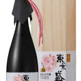 『【数量限定】「東京盛」復活第2弾!桐箱入りの純米大吟醸発売』の画像
