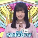 『【日向坂46】新3期生 髙橋未来虹が自己紹介!!!キタ━━━━(゚∀゚)━━━━!!!』の画像