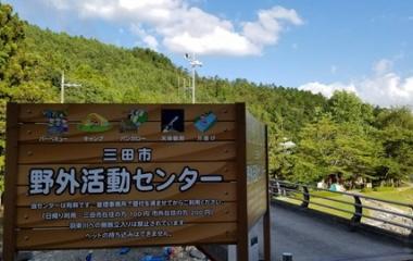 『三田野外活動センターにいこう!!』の画像