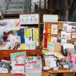 『「春節浪漫市場」に出店しました』の画像